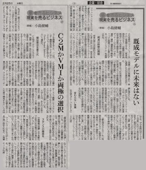 繊研新聞191224,191225